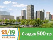 ЖК «Кварталы 21/19». Квартиры от 5 млн руб. Квартиры комфорт-класса от застройщика.